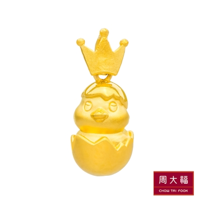 周大福 雞年生肖 活潑王子黃金吊墜(不含鍊)