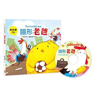 小雞妙妙的歡樂世界:隱形老爸(附故事CD)