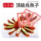 【四季補】雲林口湖 頂級烏魚子 一口吃2兩/袋 (約14~15包 5g/包)