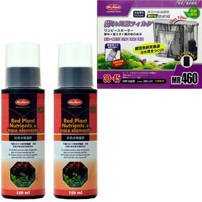 《Mr.Aqua》紅色水草鐵肥150ml 2罐+外掛式薄型過濾器460