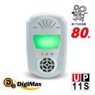 Digimax UP-11S 風光 雙效型超音波驅鼠蟲器