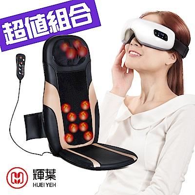 輝葉 4D溫熱手感按摩墊+晶亮眼按摩器
