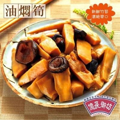 億長御坊 油燜筍(純素)(300g)