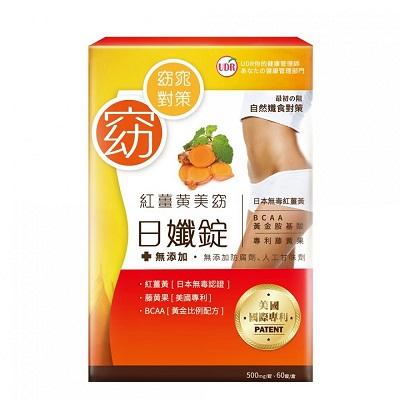 UDR 專利紅薑黃日孅錠 4件組(60錠/盒)