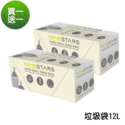 美國NINESTARS專業收納垃圾袋12L(北美規格)(買一送一)