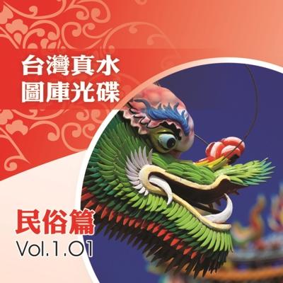 台灣真水影像圖庫 民俗篇-01