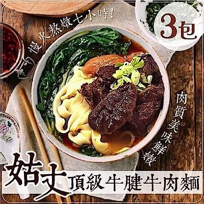海肉管家 台灣姑丈的手工牛腱牛肉麵X3包組 800g±10%