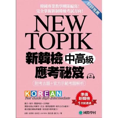 NEW TOPIK 新韓檢中高級應考祕笈 (附考試專用作答紙/MP3)