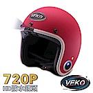 VEKO隱裝式720P行車紀錄器+內建雙聲道藍芽通訊安全帽(雅光靚桃粉)