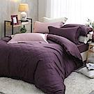 Cozy inn  100%萊賽爾天絲-葡萄紫 四件式兩用被套床包組(加大)