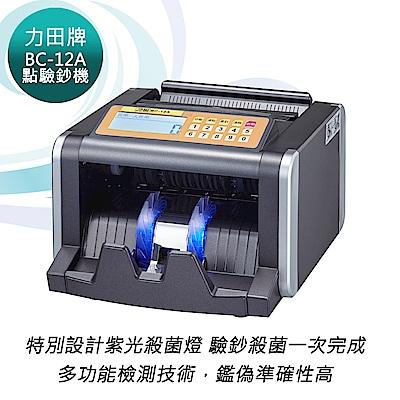 力田牌BC-12A高品質台幣人民幣點驗鈔機