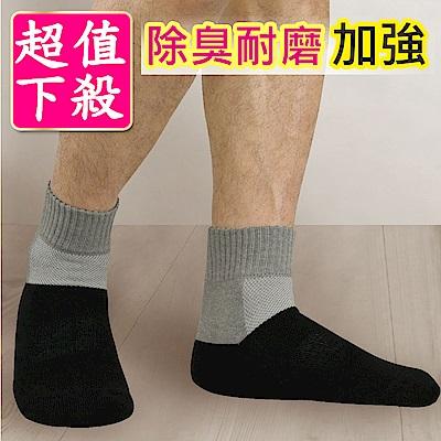 源之氣 竹炭短統透氣運動襪/超值下殺 6雙組(淺灰 加厚) RM-30207