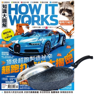 How It Works知識大圖解(1年12期) 贈 Maluta花崗岩不沾平底鍋31cm