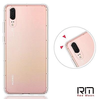 RedMoon Huawei P20 5.8吋 防摔透明TPU手機軟殼