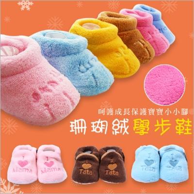珊瑚絨嬰兒軟底棉布室內學步鞋