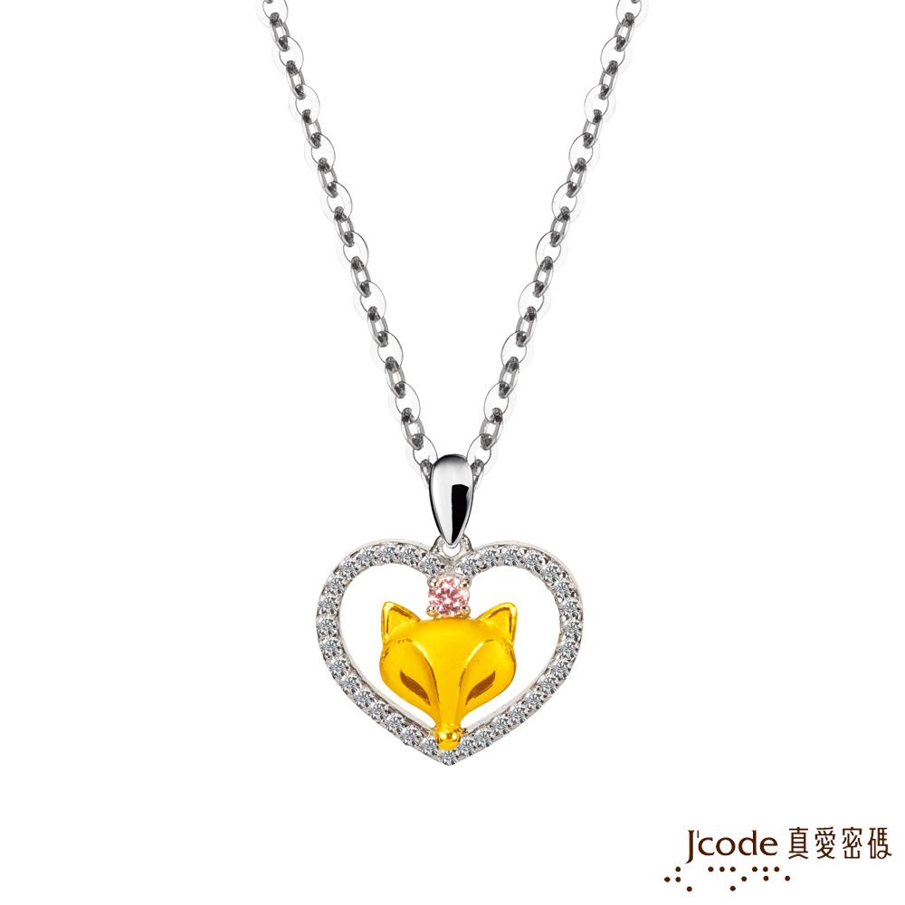 J'code真愛密碼 愛狐仙黃金/純銀墜子 送項鍊