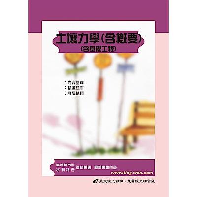 土壤力學(含概要)(含基礎工程)(3版)