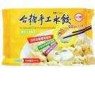 台糖 玉米豬肉蔬菜水餃180粒(絕無瘦肉精 抗生素)