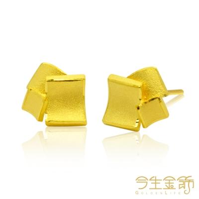 今生金飾 多情耳環 純黃金耳環