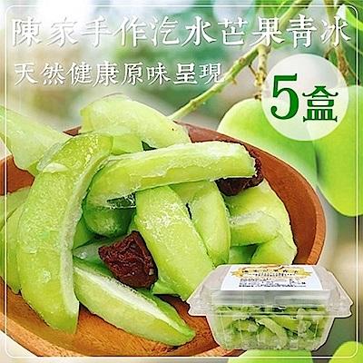 天天果園*陳家手作汽水芒果冰(每盒400g±10%) x5盒