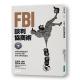 FBI談判協商術:首席談判專家教你在日常生活裡如何活用他的絕招 product thumbnail 1