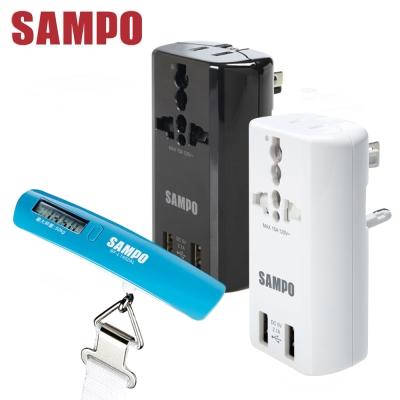 SAMPO聲寶 行李秤+萬用轉接頭EP-U141AU2+BF-L1402AL
