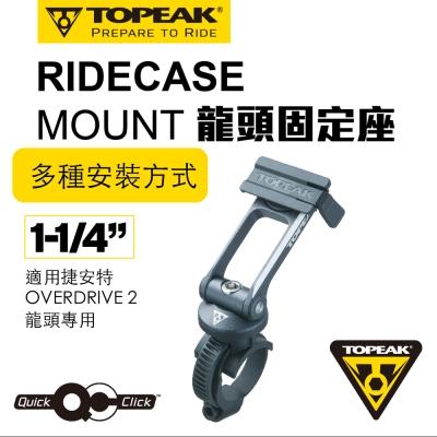 "TOPEAK RIDECASE MOUNT 1-1/4"" 龍頭固定座"