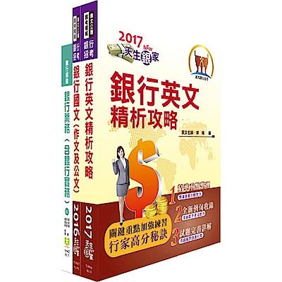 華南金控(信用卡授權作業人員)套書(獨家贈送線上題庫、雲端課程)