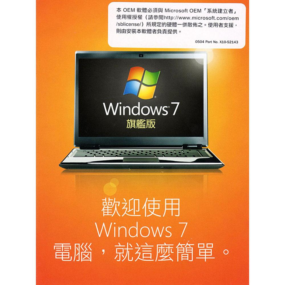 Windows 7 旗艦版-中文隨機版