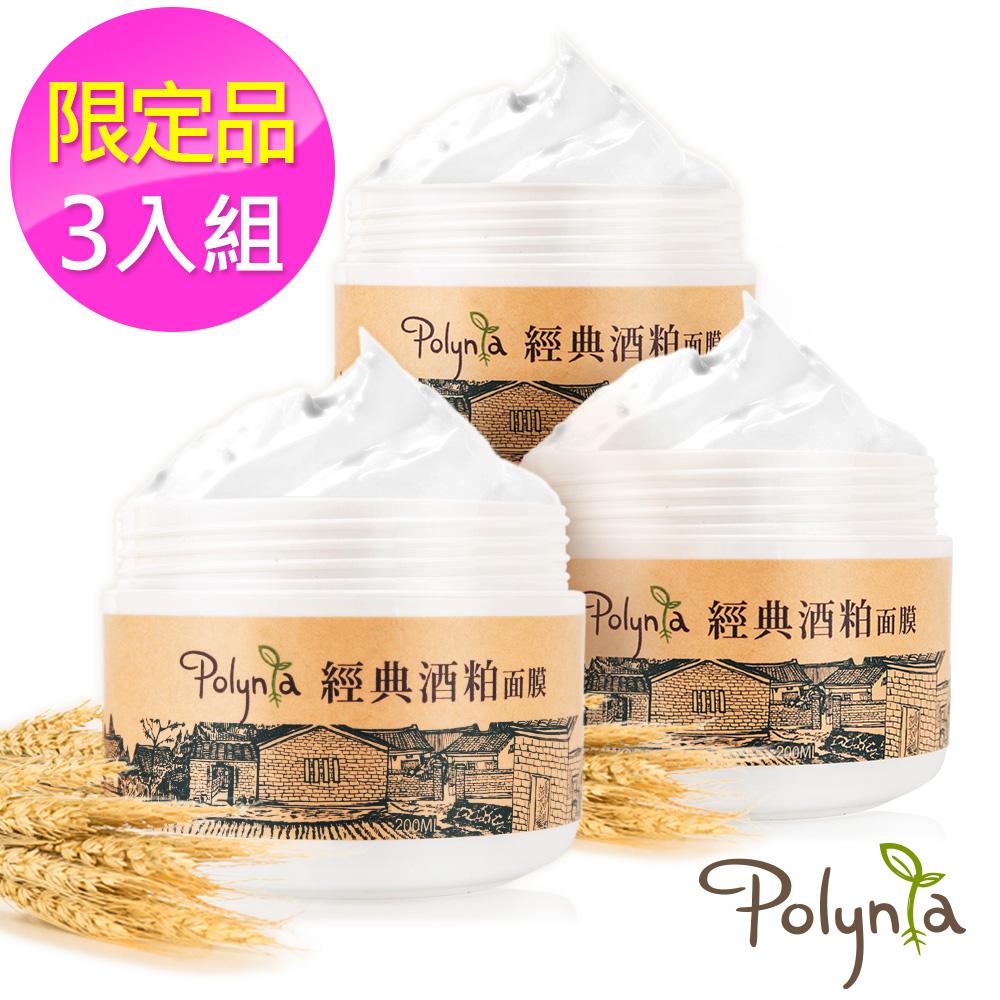 【即期良品】Polynia 璞亞 經典酒粕面膜3入組 200ml (效期至2018/11/1)