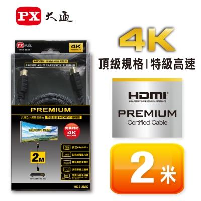 PX大通PREMIUM特級高速HDMI傳輸線(2米) HD2-2MX