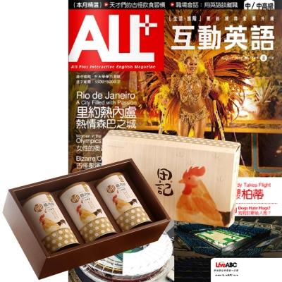 ALL+互動英語朗讀CD版 (1年12期) 贈 田記純雞肉酥禮盒 (200g/3罐入)
