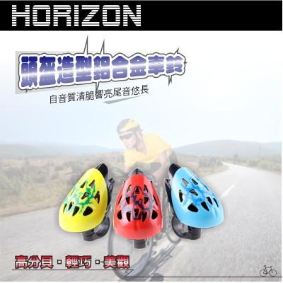 Horizon 鋁合金造型車鈴(隨機出貨)