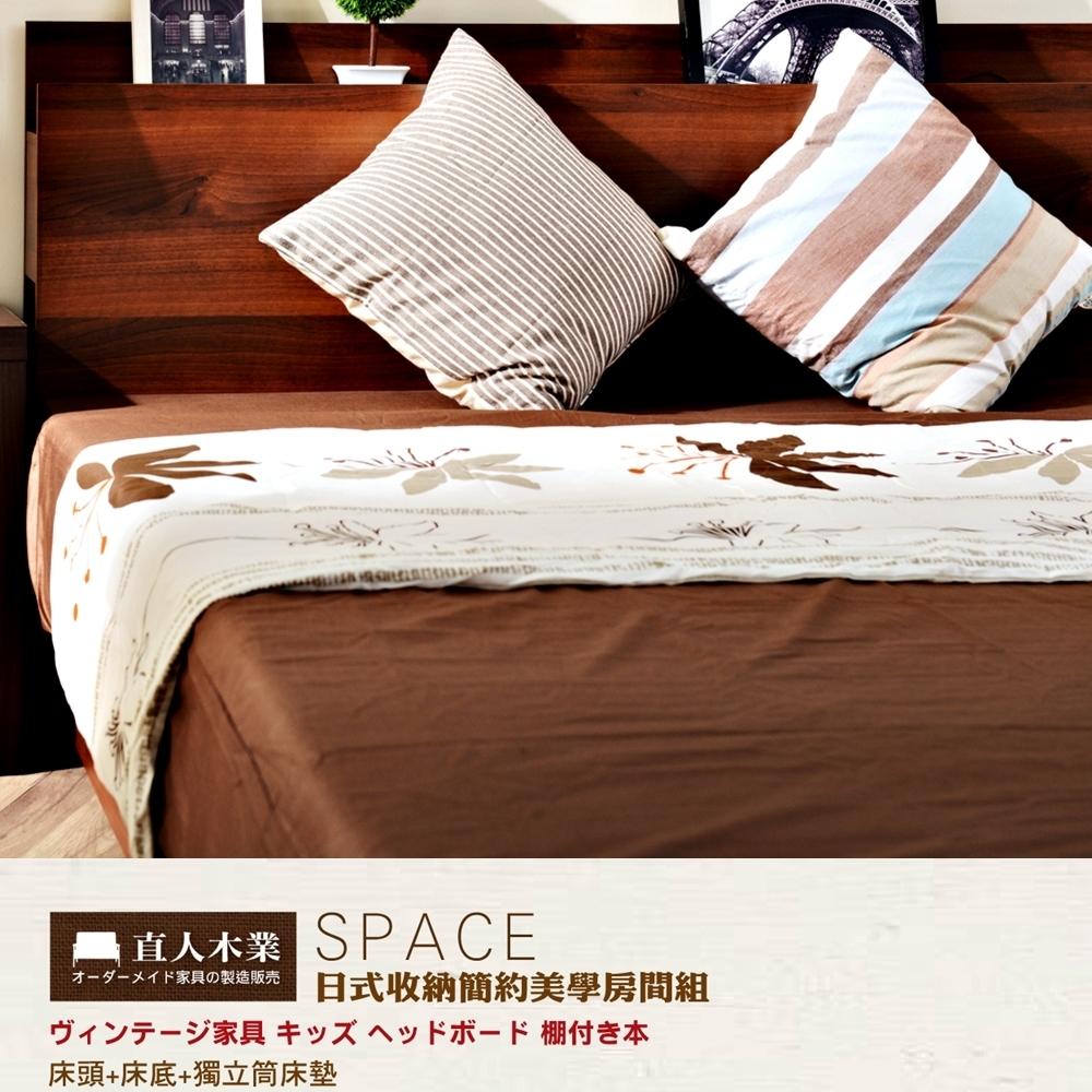 日本直人木業-胡桃木色3.5尺單人-床頭加床底加獨立筒床墊三件組- | 單人