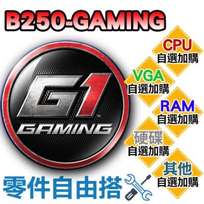 玩家自選-Intel第七代-技嘉B250-GAMI