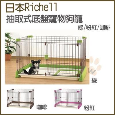 Richell 抽取式底盤寵物狗籠 1入