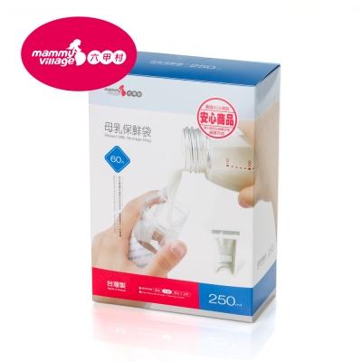 六甲村母乳保鮮袋(250cc)/60入