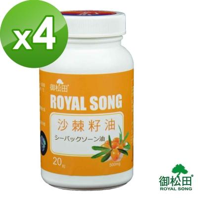 御松田-沙棘籽油(20粒/瓶)-4瓶