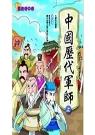 歷史榜中榜:中國歷代軍師(上)