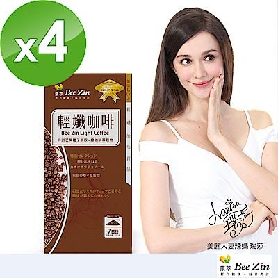 BeeZin康萃 瑞莎代言 美活非洲芒果輕孅咖啡 榛果口味 x4盒(7包/盒)