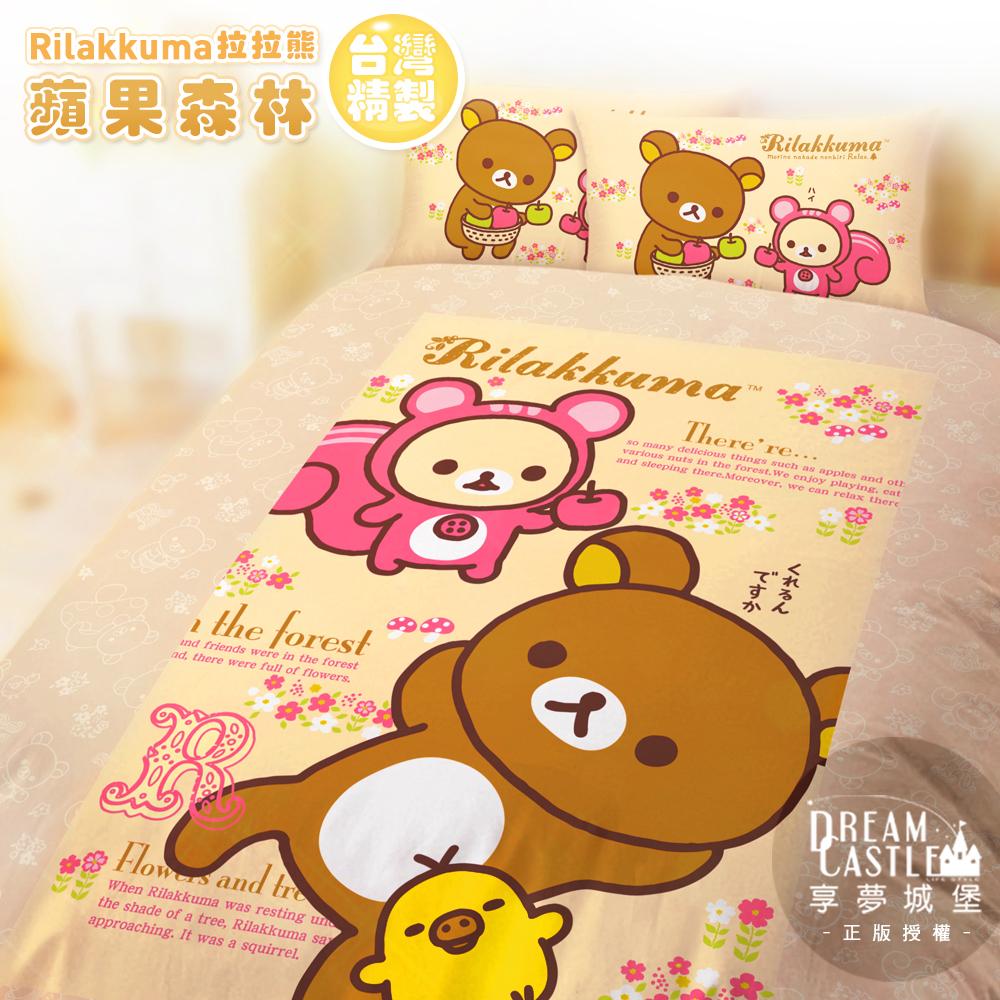 享夢城堡 雙人加大床包涼被四件式組-拉拉熊Rilakkuma 蘋果森林-米黃