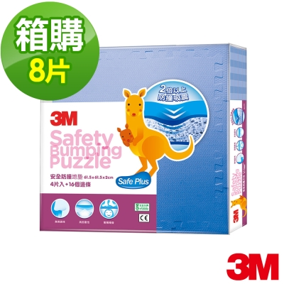 3M 兒童安全防撞地墊61.5cm-藍色8片/箱購