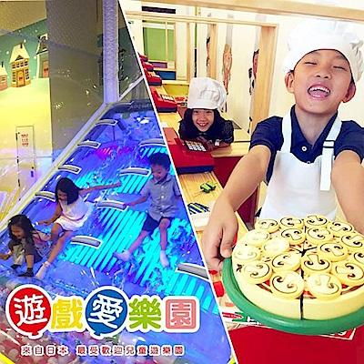 (高雄)遊戲愛樂園 四季公園草衙店 1大1小親子門票 含孩童紀念襪 (2張)