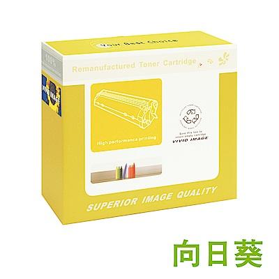 向日葵 for HP Q5942X/42X 黑色高容量環保碳粉匣
