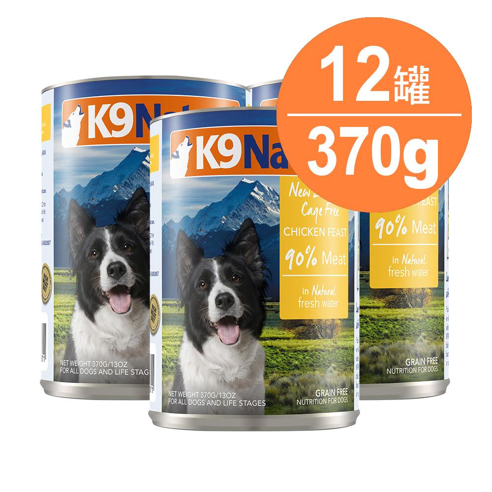 K9 90%鮮燉生肉主食狗罐 無穀雞肉 370g 12件優惠組
