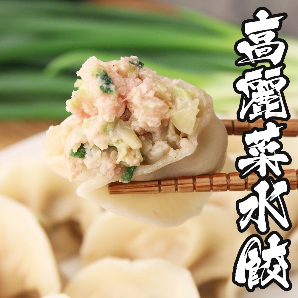【海鮮王】純手工豬肉水餃綜合 *18包組(高麗菜/韭菜任選-20顆/包)