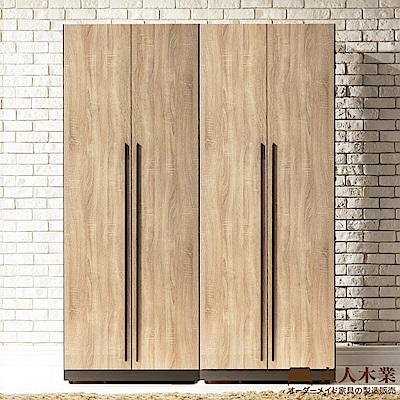 日本直人木業-BOSTON原切木150CM高衣櫃-內裝AB款(150x54x196cm)