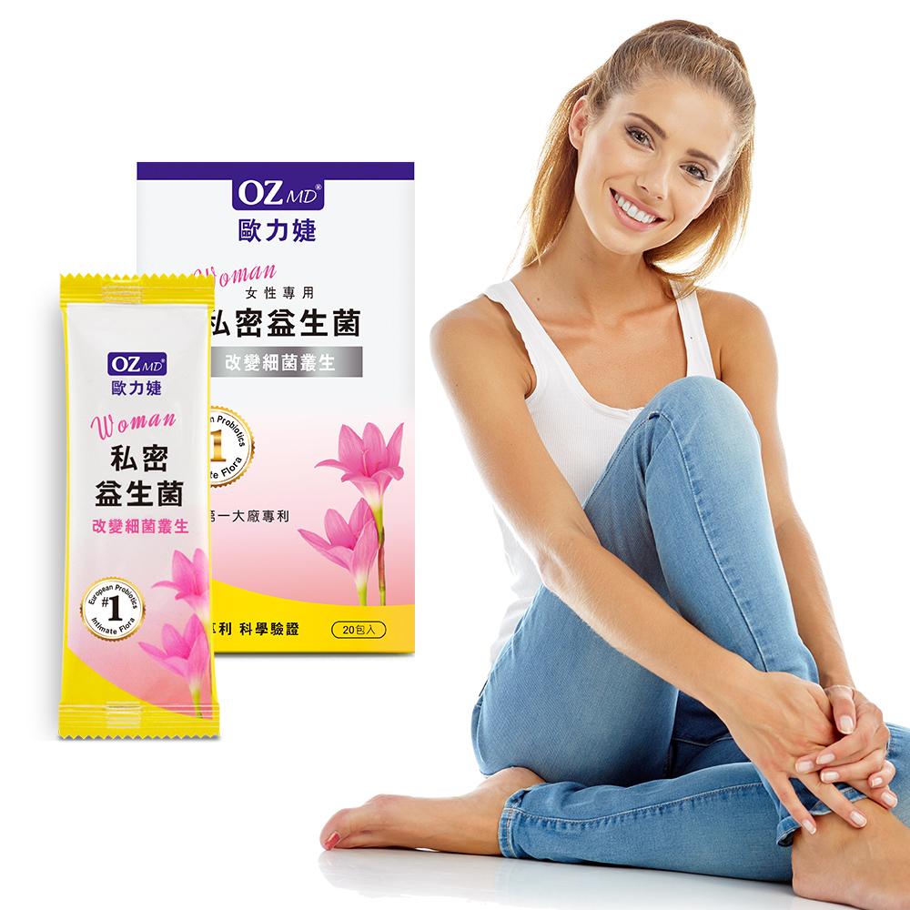 歐力婕 女性專用私密益生菌粉末(20包/盒)---到期日 2020/3/8