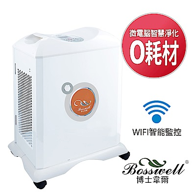 BOSSWELL博士韋爾 抗敏滅菌空氣清淨機-ZB2200WH