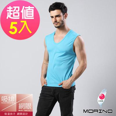 男內衣 (超值5件組) 吸排涼爽素色網眼運動無袖內衣 水藍MORINO